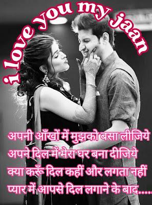 I Love You In Hindi