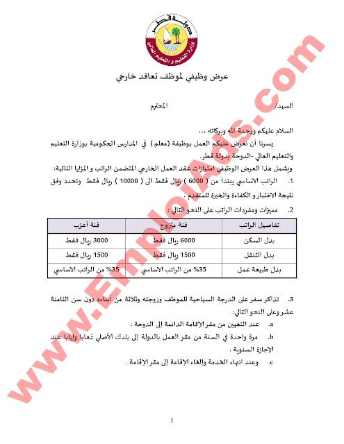 اعلان عرض وظيفي لموظف تعاقد خارجي بدولة قطر جوان 2017