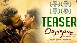 Thorati Teaser | C.V. Kumar | Ved Shanker Sugavanam | Jithin Roshan | P. Marimuthu