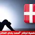 """الأمراض النفسية تجتاح """"أسعد بلدان العالم""""ومن بينها الدنمارك"""