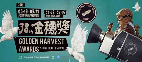 38屆金穗獎影展,golden harvest awards short film festival