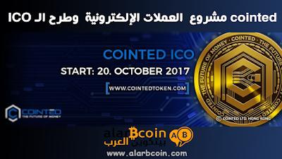 cointed مشروع  العملات الإلكترونية  وطرح الـ ICO