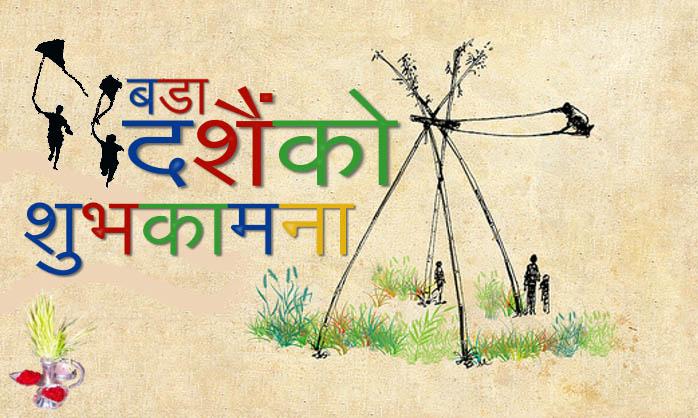 Dashain festival in nepal of nepal dashain festival in nepal m4hsunfo