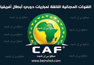 القنوات المجانية الناقلة لمباريات دوري أبطال أفريقيا