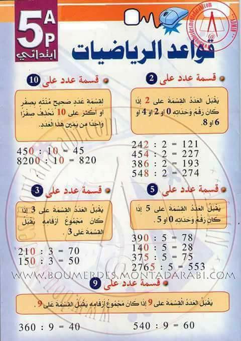 التيسير في قواعد اللغة العربية pdf