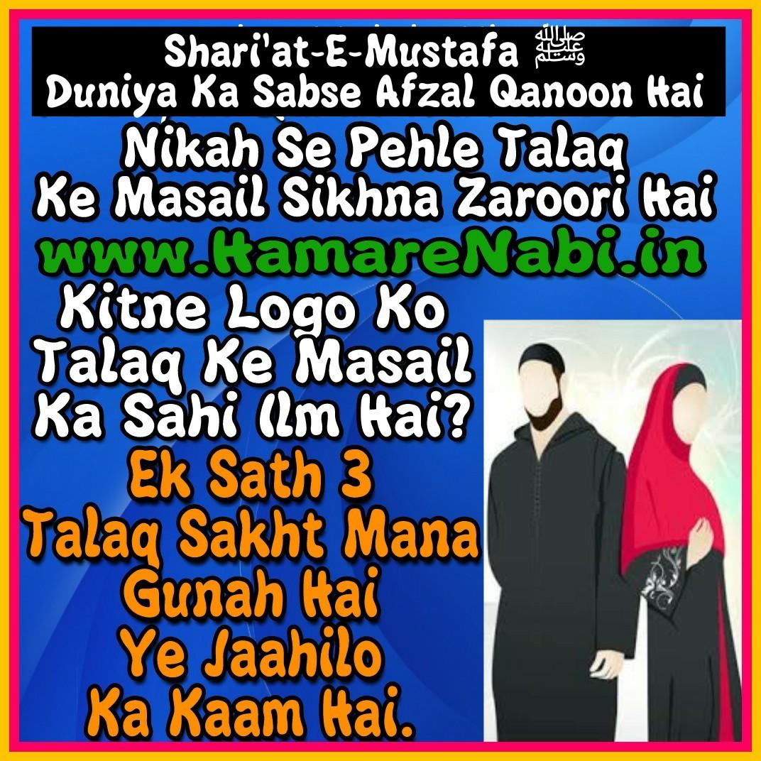 Talaq Halala Aur Khula Ka Bayan