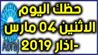 حظك اليوم الاثنين 04 مارس-اذار 2019