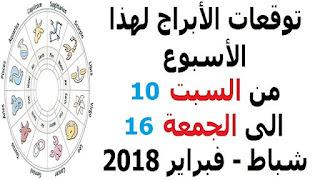 توقعات الأبراج لهذا الأسبوع من السبت 10 الى الجمعة 16 شباط - فبراير 2018