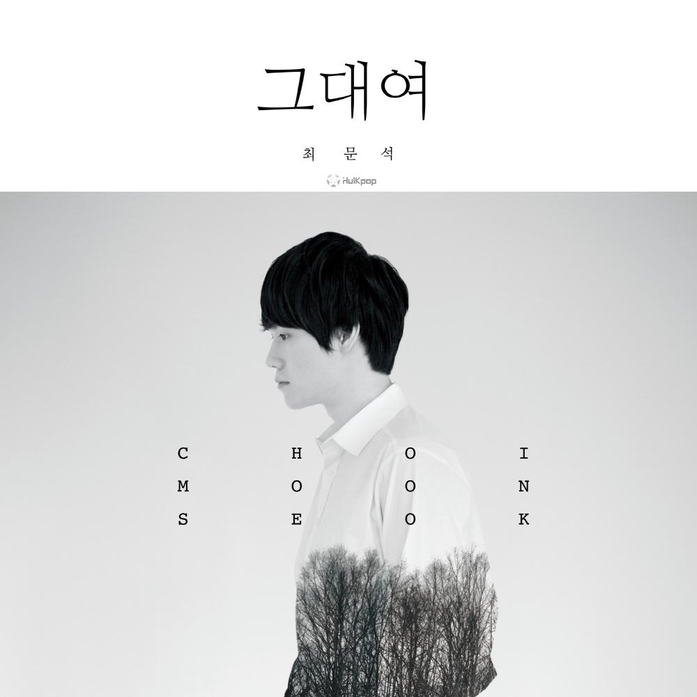 Choi Moon Seok – Vol.1 그대여