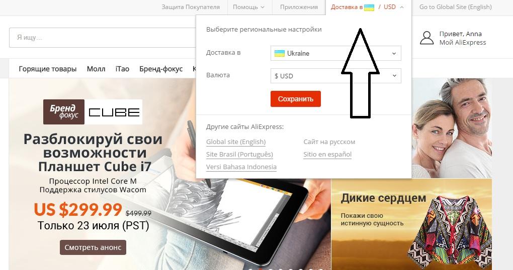 a83b4dd68f0 Как покупать на Алиэкспресс (AliExpress) в Украине - инструкция ...