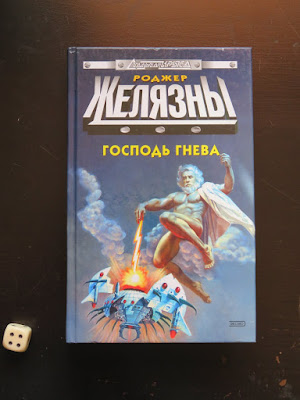 Eine russische Ausgabe von Deus Irae