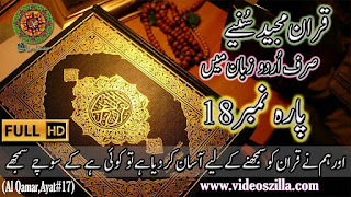 Quran urdu translation only  Quran with Urdu translation Para No 18