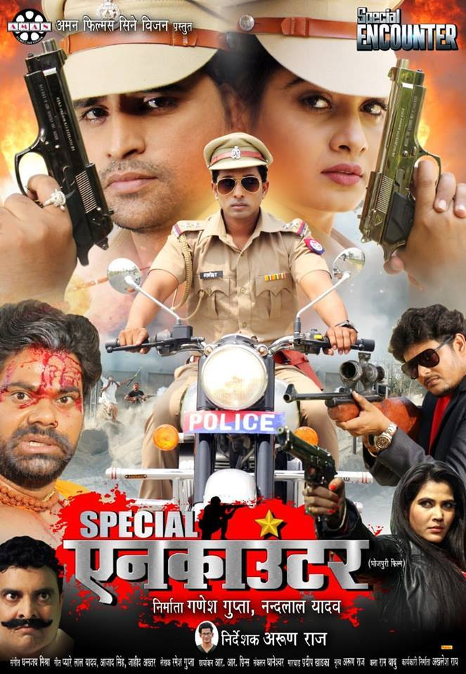 Bhojpuri movie Special Encounter 2019 wiki, full star-cast, Release date, Actor, actress, Song name, photo, poster, trailer, wallpaper