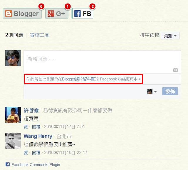 fb-comment-mirroring-2-讓 Facebook 留言框與粉絲團的留言能夠即時同步