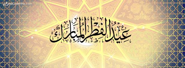 Happy Eid Mubarak Messages In arbi