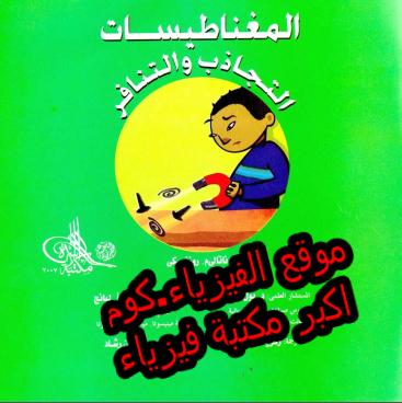درس وتجارب عن المغناطيس للاطفال pdf