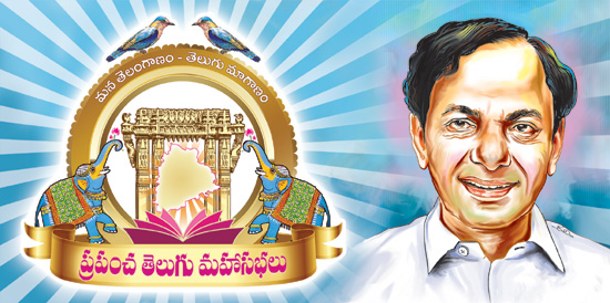 World Telugu Conference 2017 ప్రపంచ తెలుగు మహాసభలు