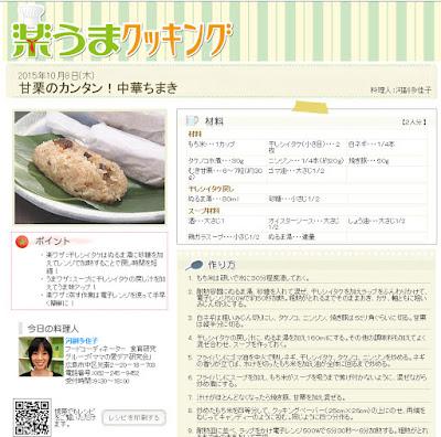 http://www.rcc-tv.jp/imanama/ryori/?d=20151008