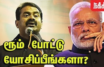 Seeman Blast Speech | Narendra Modi | BJP Activities