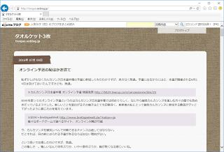 http://tongue.exblog.jp/