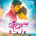 Poster of Marathi film Yuntum
