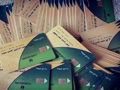 بطاقات التموين, إعادة المحذوفين,