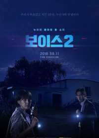 Voice 2 Episode 09 Sub Indo
