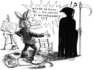 Γελοιογραφία με τα χτυπήματα του θανάτου σε σπουδαίους Έλληνες Καλλιτέχνες