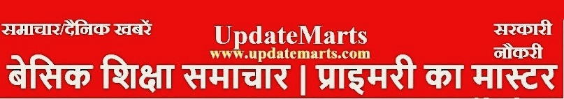 UpdateMarts| PRIMARY KA MASTER | SHIKSHAMITRA | Basic Shiksha News | UPTET