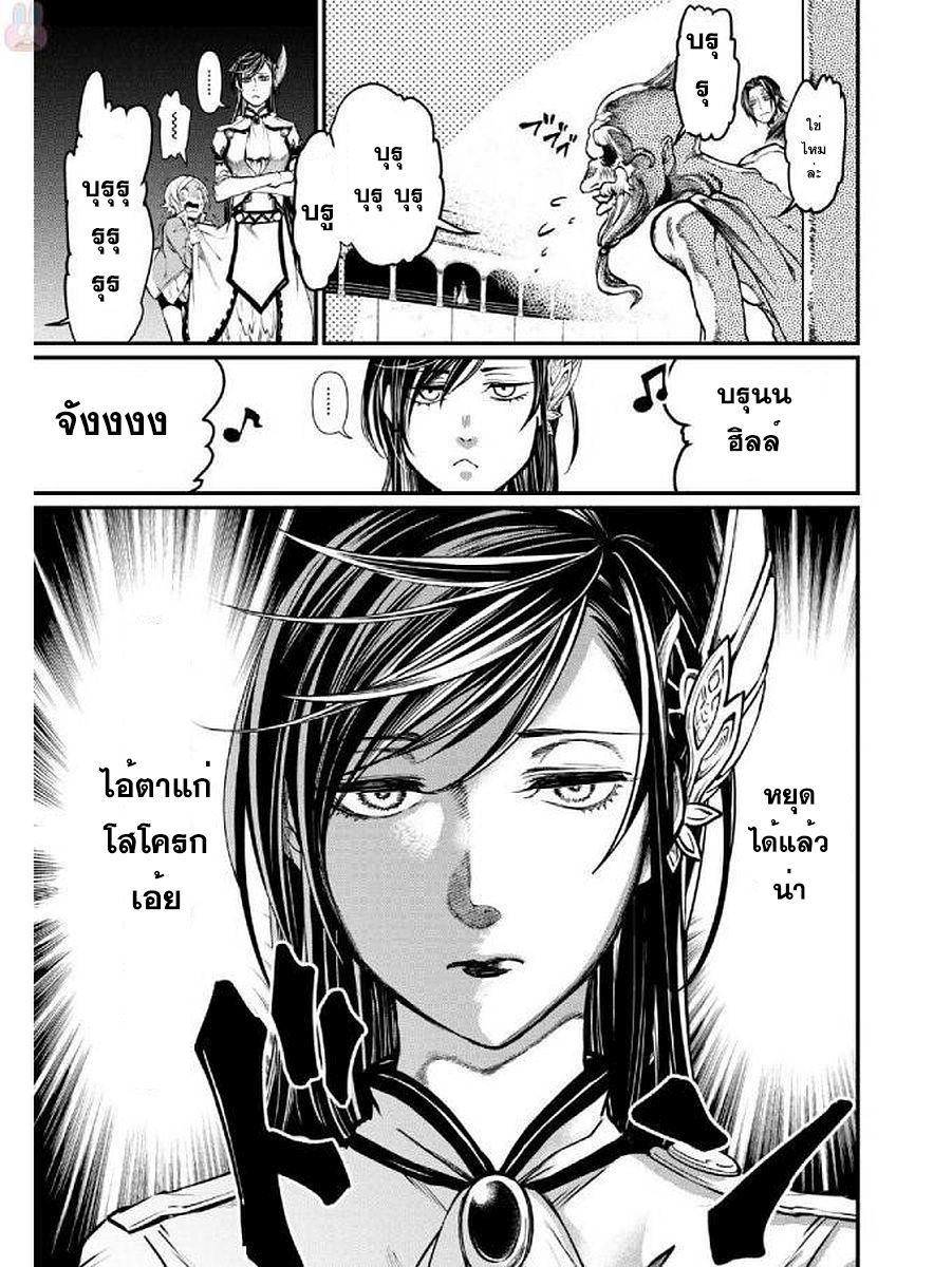 อ่านการ์ตูน Shuumatsu no Walkure ตอนที่ 4 หน้าที่ 13