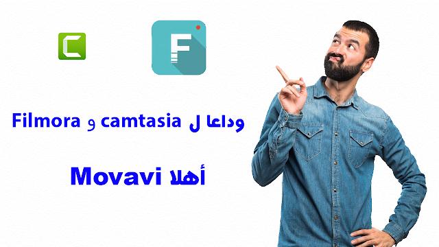 برنامج جديد للمنتاج يغنيك عن كامتازيا و FILMORA يستحق التجربة !