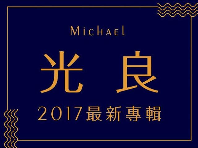 光良 2017 最新專輯