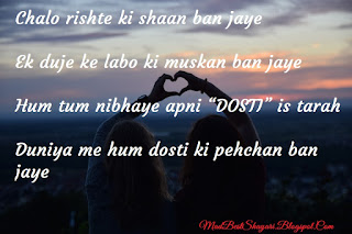 Best Friendship Shayari, Beautiful Dosti Shayari, dosti image, friendship image, friendship shayari images