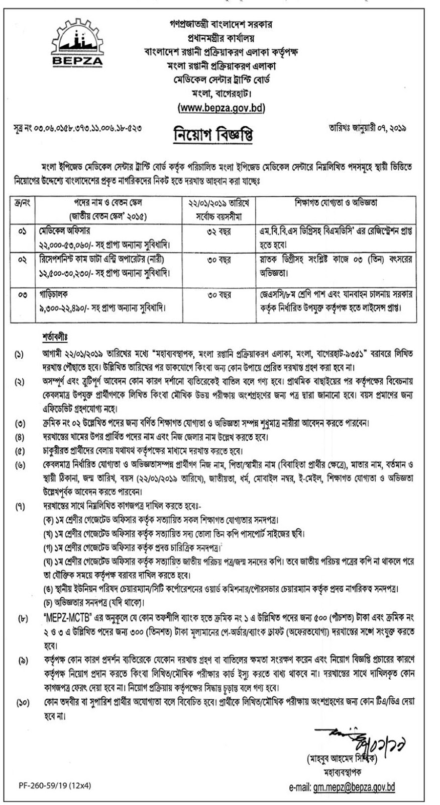 Karnafully EPZ Medical Trusti Board Job Circular 2019