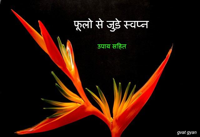 flowers related dream interpretation in hindi