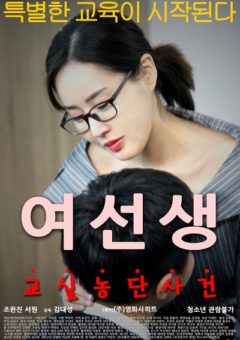 School-Mistress (2017) Korean Hot Movie Full HDRip 720p