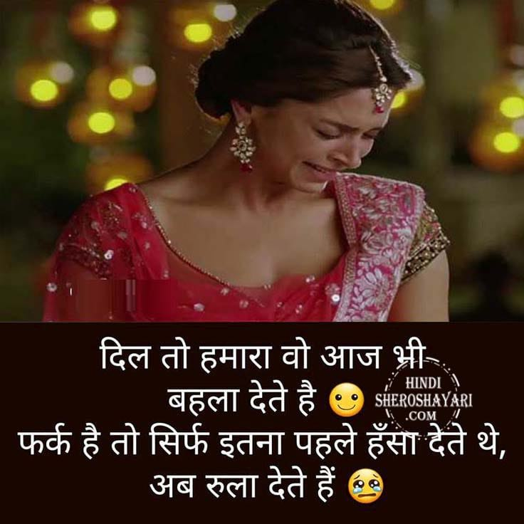 Broken Heart Sad Shayari in Hindi