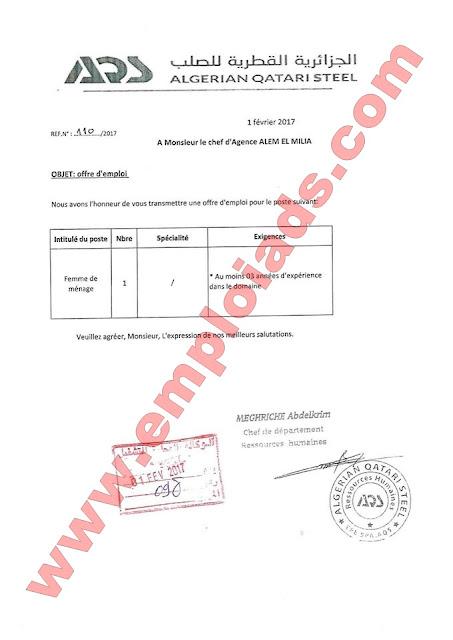 اعلان توظيف في الجزائرية القطرية للصلب ولاية ميلة فيفري 2017