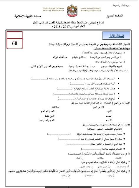 اسئلة تدريبية لامتحان التربية الاسلامية للصف التاسع