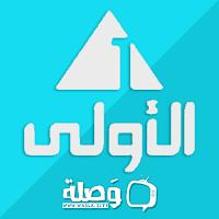 القناة الاولي المصرية