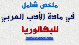 امتحـــــان اللغة العربية بكالوريا 2018