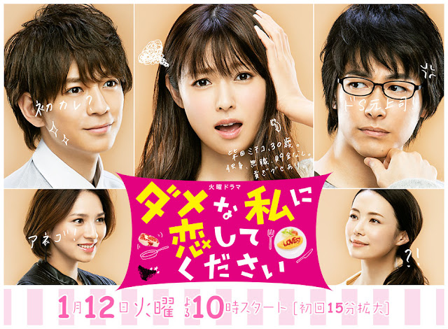 Download Drama Jepang Dame na Watashi ni Koishite Kudasai Batch Subtitle Indonesia