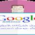 افضل بدائل جوجل ادسنس للربح من الاعلانات على موقعك الالكترونى