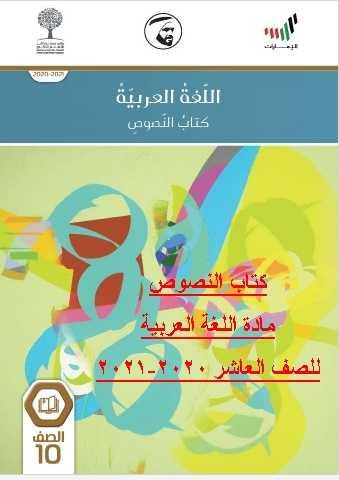 كتاب النصوص مادة اللغة العربية للصف العاشر 2020-2021