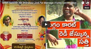 Bithiri Sathi On RBI Withdraw Limit For Marriage  Funny Conversation With Savitri  Teenmaar News