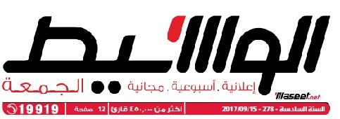 جريدة وسيط الأسكندرية عدد الجمعة 15 سبتمبر 2017 م