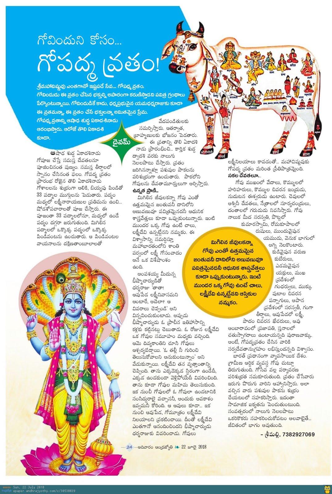గోమాత పూజావిధానం | Gomata Pooja Vidhanam | GRANTHANIDHI | MOHANPUBLICATIONS | bhaktipustakalu
