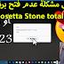 حل مشكلة عدم فتح برنامج تعلم اللغات Rosetta Stone totale و مشاكل كود 1141# أو 2123# أو ......