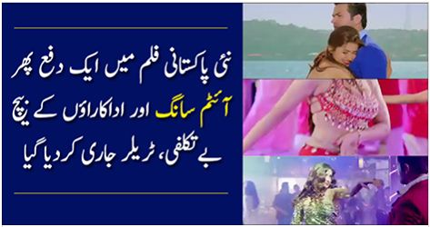 Entertainment, Lifestyle, item Song, Hijrat, lollywood, hijrat item song, item song in hijrat movie, pakistani item song,