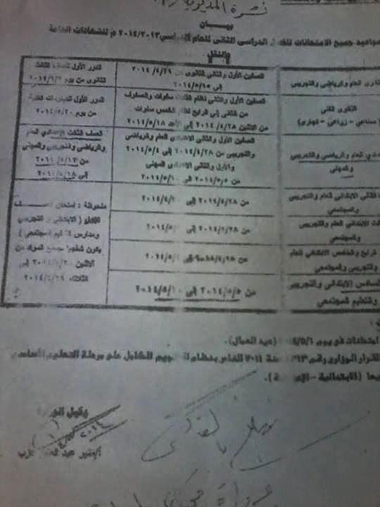 جدوال امتحانات الترم الثانى 2014 محافظة قنا جميع المراحل الدراسية 1532150_750174891683